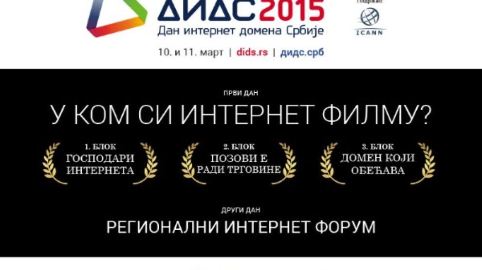 DIDS 2015 – Dani Internet Domena Srbije