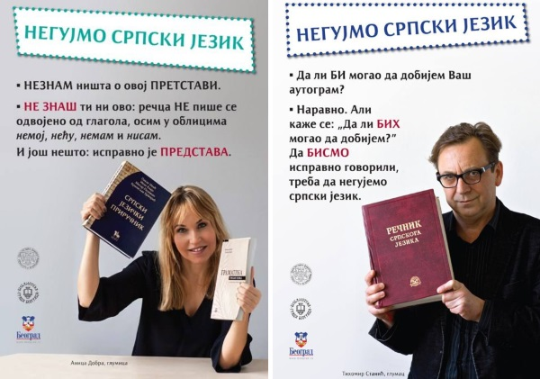 Negujmo srpski jezik