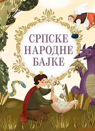 srpske narodne bajke knjige za decu